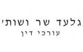גלעד שר ושות' לוגו